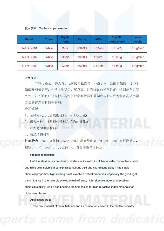 99.9%-二氧化铪 hafnium dioxide_00